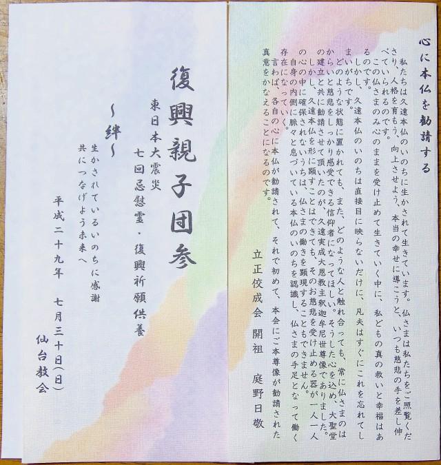 復興親子団参 パンフ