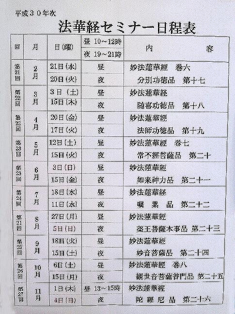 『法華経』講座 kettei