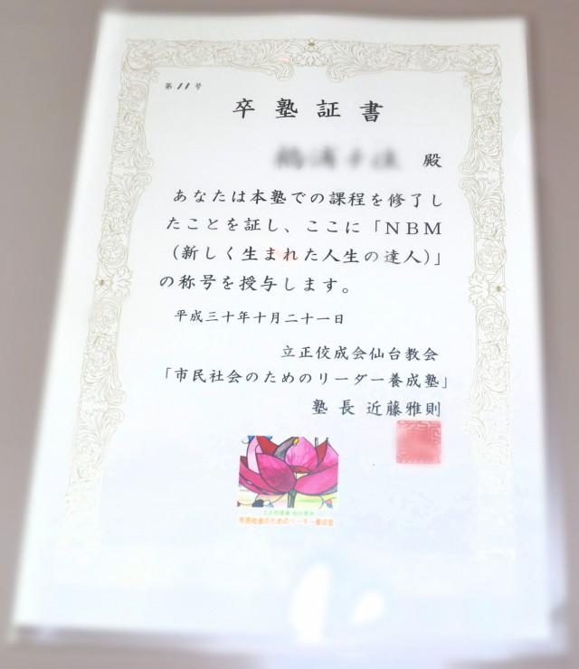 仙台リーダー養成塾_001 (30)-1