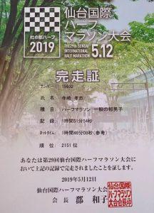 仙台ハーフマラソン大会 完走証 決定