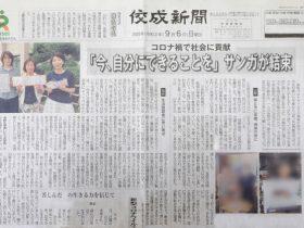 佼成新聞 マスク 決定