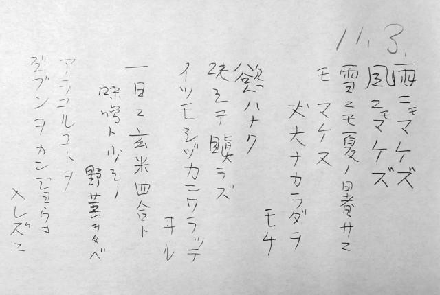 「雨ニモマケズ」冒頭(直筆)